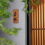 南青山の表通りから一歩入った住宅街にひっそりと佇んでいる【日本料理 若林】。席も全部で16席ほどなので、落ち着いた雰囲気の中、ゆったりと食事を楽しむことができます。
