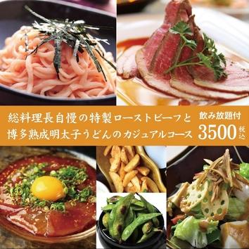 総料理長自慢の特製ローストビーフコース【150種120分飲み放題】
