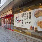 山形駅東口から徒歩3分。ガッツリ食べたい日も、軽くサクッと飲みたい日も、すぐ立ち寄れる便利な立地。
