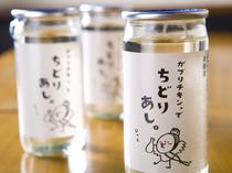 ワンカップスタイルで提供される日本酒『ちどりあし』