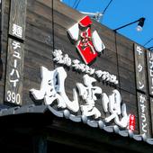 店のロゴが目を引く、大きな看板