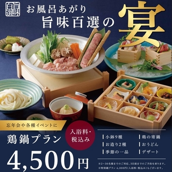 ◇鶏鍋プラン 4500円(入浴料・税込み)