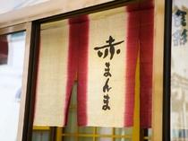 和食の店ならではの味わいある暖簾をくぐって