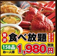 飲み放題通常 4580円→2.5h 2980円/3h 3280円