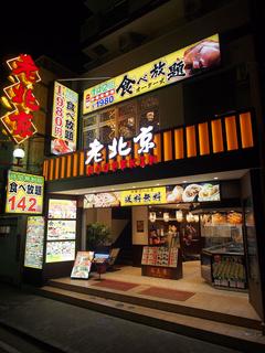 中華街駅徒歩3分! ひときわ目をひく店頭。関帝廟のすぐ近く