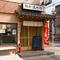 商店街のはずれに位置する店舗は、ちょっと日本蕎麦屋さん風