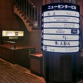 銀座駅から3分ほど歩いたニューセンタービルの地下へ
