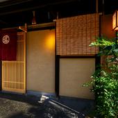 喧騒から離れタイムスリップしたかのような京町屋で和食を楽しむ