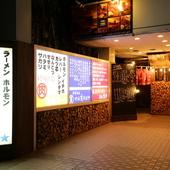 """七輪&BBQとラーメンを食べて、心地良く飲める一関の""""夜市"""""""