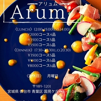 ■【Bコース】メインが選べるコース料理、デザート付き 2300円
