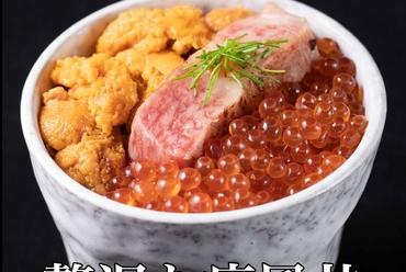 イクラ・雲丹・サーロ 贅沢な痛風丼