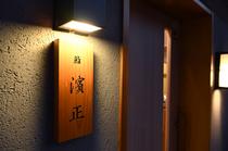 隠れ家的な落ち着いた雰囲気の【鮨 濱正】