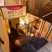 東京駅からほど近いビルの地下1Fにある和食店