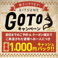 《日~木限定》揚げたてKITSUNE・創作天ぷらの中でも野菜天ぷらなども楽しめるリーズナブルなコース