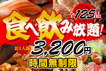 無制限食べ飲み放題【125種が食べ放題&飲み放題3200円】お寿司もステーキも焼き鳥も鍋も!