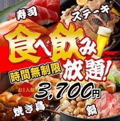 【名古屋駅 個室 居酒屋】お肉や鮮魚のお寿司やもつ鍋、水炊き、焼き鳥、ピザ、鮮魚、揚げ物など食放題!