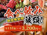 せり鍋と牛タン個室 居酒屋 おとずれ 仙台駅店