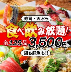 《スぺシャル食べ放題》焼肉、牛タンしゃぶ、焼き鳥、肉寿司、おつまみ、天ぷらなど106種が食べ放題!
