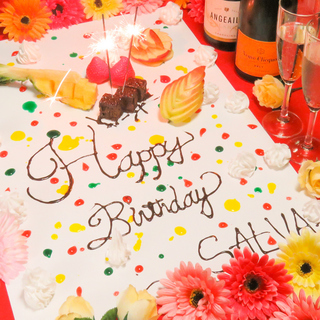 誕生日・記念日のお祝いに!無料デザートプレート贈呈
