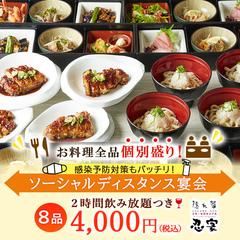 2時間飲み放題付き3480円、お料理のみ2980円