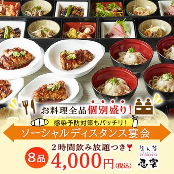 10/17~<炭焼き鶏とつくねのカレー鍋>飲み放題付3980円コース