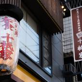 地下鉄駅から徒歩2分。京都らしさが漂うロケーション