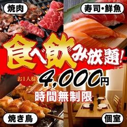 お肉や鮮魚のお寿司や人気のもつ鍋、水炊き、焼き鳥、ピザ、おつまみ、鮮魚、揚げ物など食べ放題!!
