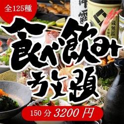 お肉や鮮魚のお寿司や焼肉、もつ鍋、水炊き、焼き鳥、ピザ、おつまみ、鮮魚、サラダ、揚げ物食べ放題!