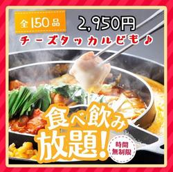 コスパ最強!!人気の焼き鳥、おつまみ、鮮魚、サラダ、揚げ物など人気MENUが食べ放題!!