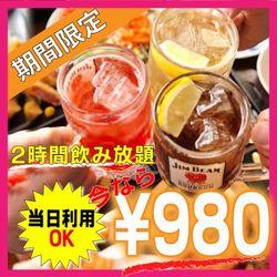 お料理は好きなものを注文したいお客様必見!期間限定で2時間飲み放題が980円!