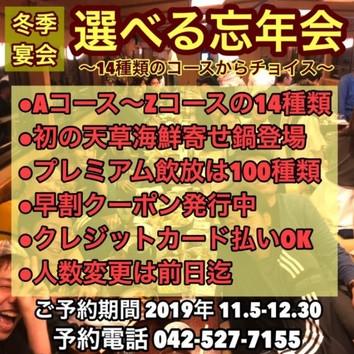 【風・7品】飲放▪️天草鮮魚!刺身3種盛り・博多もつ鍋・とり天