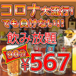 【プレミアム飲み放題+500円】通常の飲み放題に+500円で飲み放題は大幅にグレードアップ!