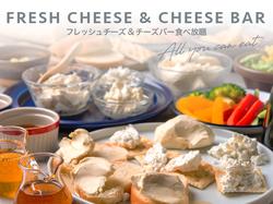 ★先着3組様限定の特別企画★できたての4種フレッシュチーズ&チーズフォンデュを贅沢に食べ比べ