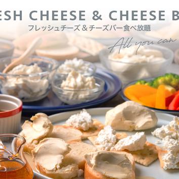 【4種のフレッシュチーズ&チーズフォンデュ食べ放題】