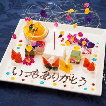 記念日誕生日にも【お魚&お肉、Wメインのプリフィックスコース