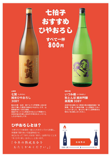 【2019・9月】七拍子おすすめひやおろし すべて一杯800円
