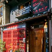 ちょっとだけ路地裏にある、オシャレな隠れ家中国料理店