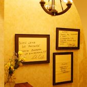 玄関を入ってすぐの壁にはワイン産地の生産者のメッセージ