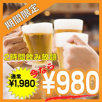 ●2時間単品飲み放題1480円⇒980円