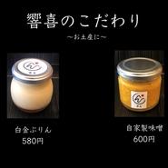 響喜こだわりの『白金ぷりん』『自家製味噌』をお土産に!是非お問合せください。
