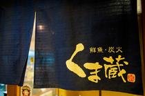 中華の巨匠が営む鮮魚・炭火料理の店