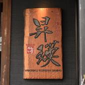 風格漂う木の看板が目印