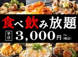 お一人様+500円でプレミアム食べ放題に変更OK! 金曜・土曜・祝前日は料金に+500円加算させていただきます