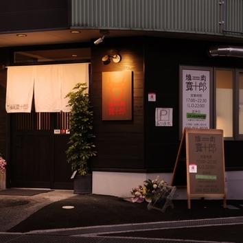 14種の絶品肉! 贅沢焼肉コース(飲み放題追加可能)
