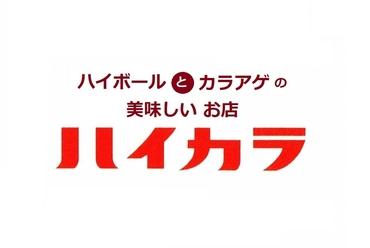 各種ご宴会にオススメ!! 完全個室完備!! ハイカラの飲み放題付き ご宴会コース!!