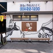 【灘や】は徳山駅徒歩5分のアーケード街にあります。魚好きの常連客はもちろん、初めての方も気兼ねなく利用できます。当地への出張や地元企業の接待など、ビジネスマンの方が多いお店です。