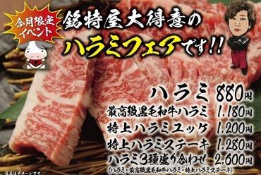 フォトジェニックな見た目も楽しい贅沢な『肉の階段盛り』