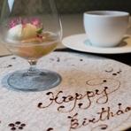 記念日や誕生日のディナーに華を添えるデザートプレート
