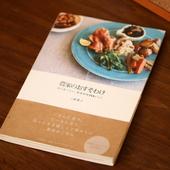 著書「農家のおすそわけ~毎日食べたい、野菜料理114レシピ~」