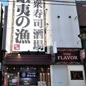 飲食店が多い通りの中でも目立つ外観